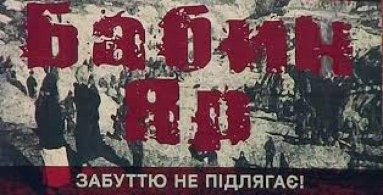 День пам'яті жертв масових убивств у Бабиному Яру